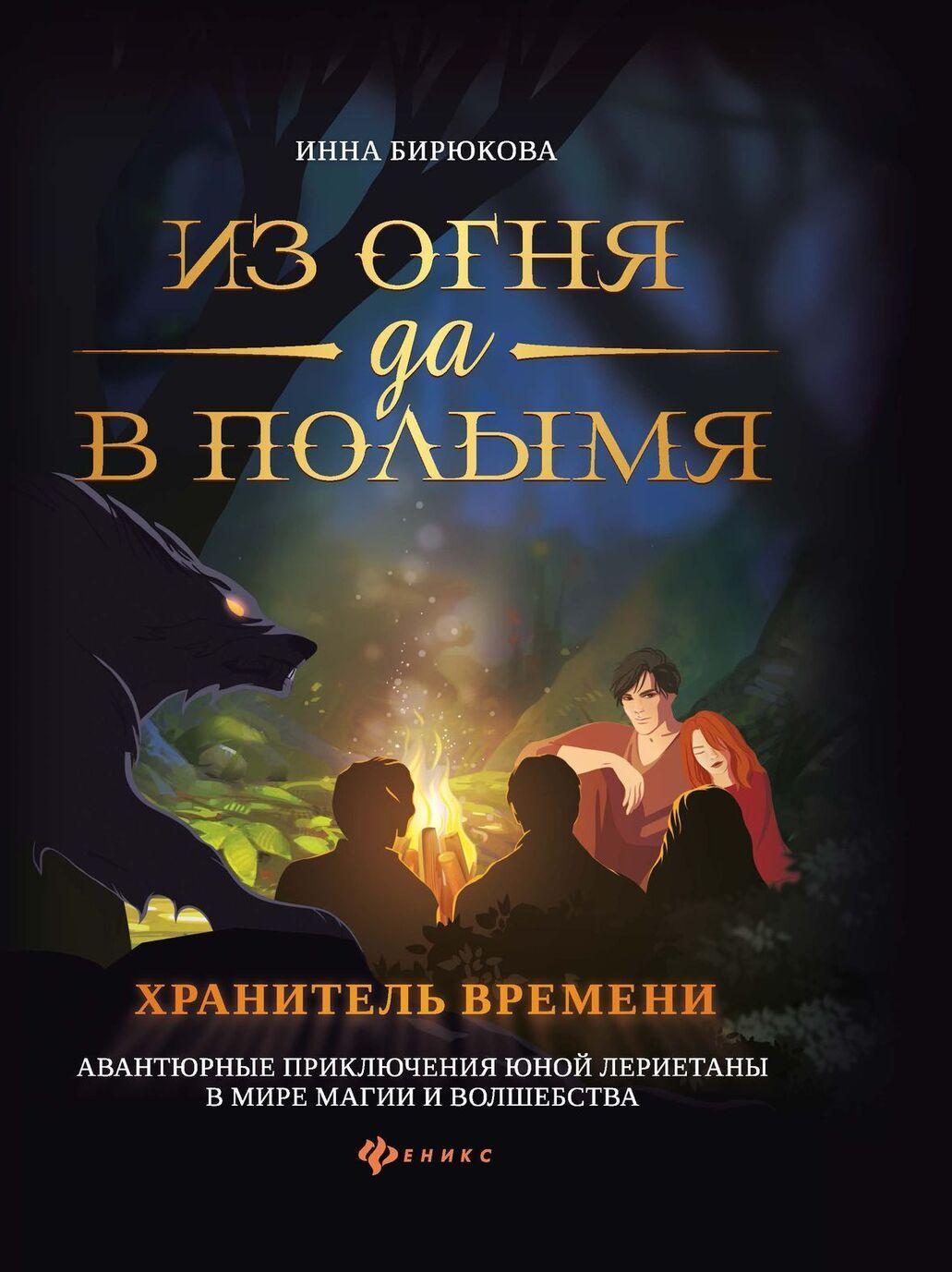 Iz ognja da v polymja.kn.3.Khranitel Vremeni