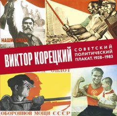 Виктор Корецкий. Советский политический плакат. 1928–1983