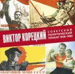 Victor Koretsky. Soviet political poster. 1928–1983