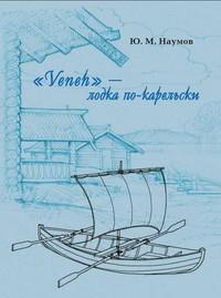 «Veneh» – lodka po-karelski