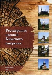 Restavratsija chasoven Kizhskogo ozherelja