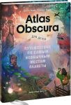 Atlas Obscura dlja detej. Puteshestvie po samym neobychnym mestam planety