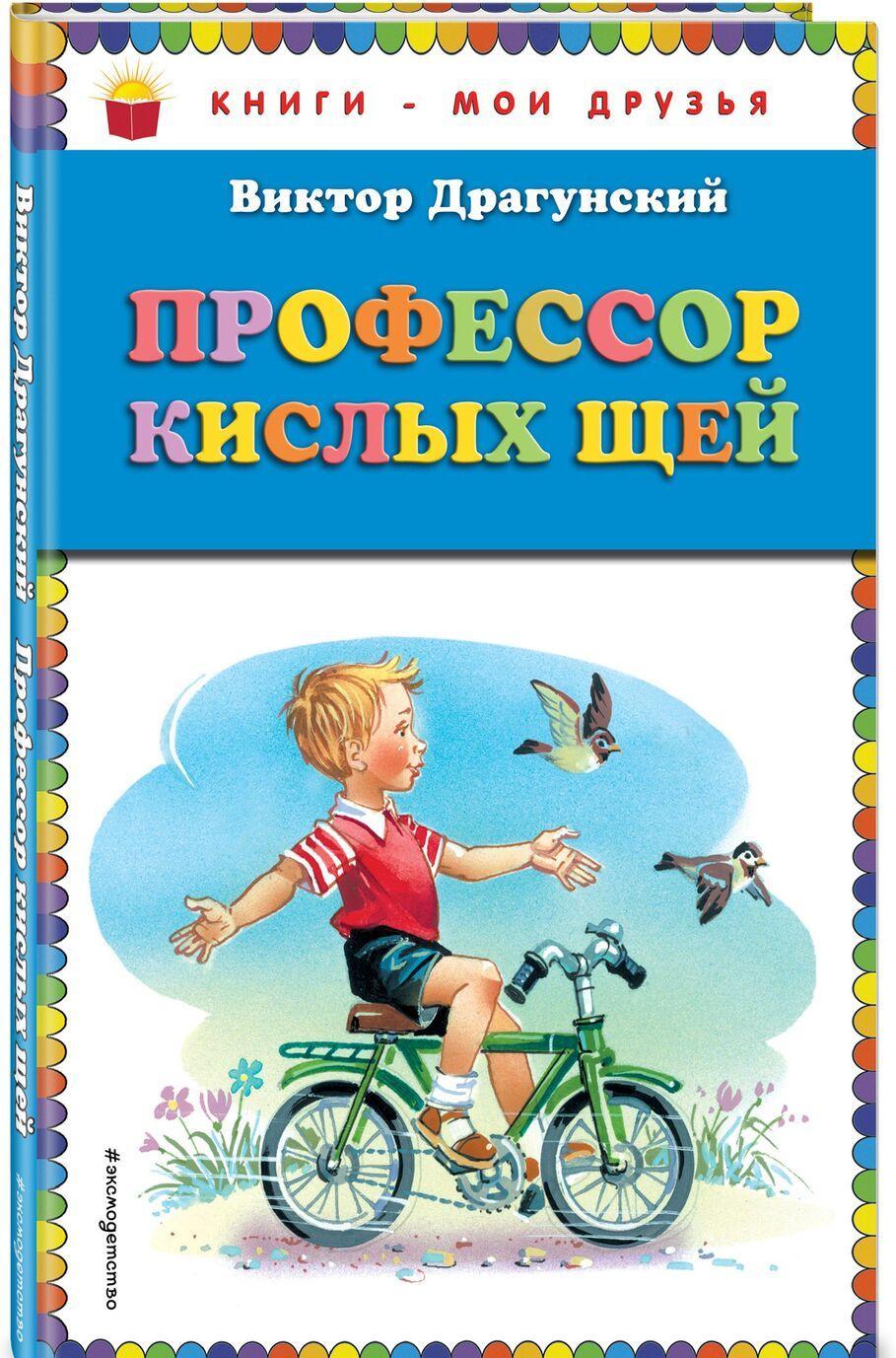 Professor kislykh schej (il. V. Kanivtsa)