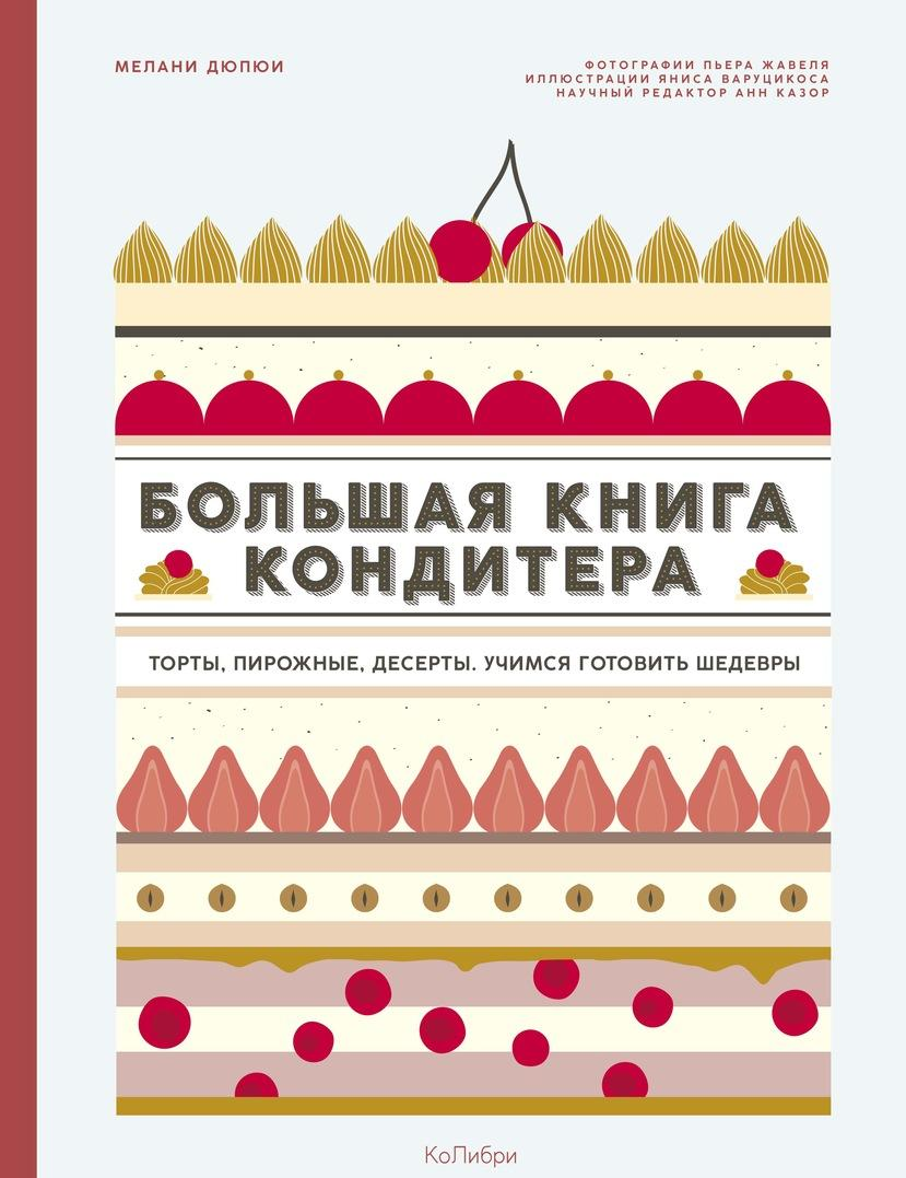 Bolshaja kniga konditera: Torty, pirozhnye, deserty. Uchimsja gotovit shedevry