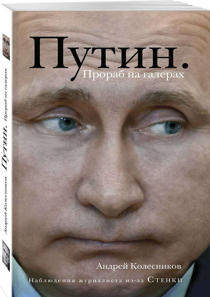 Putin. Prorab na galerakh
