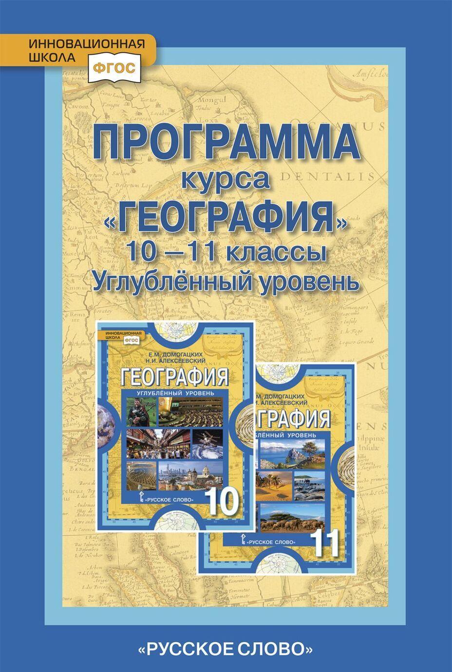 Geografija. 10-11 klassy. Uglublennyj uroven. Programma kursa | Domogatskikh Evgenij Mikhajlovich