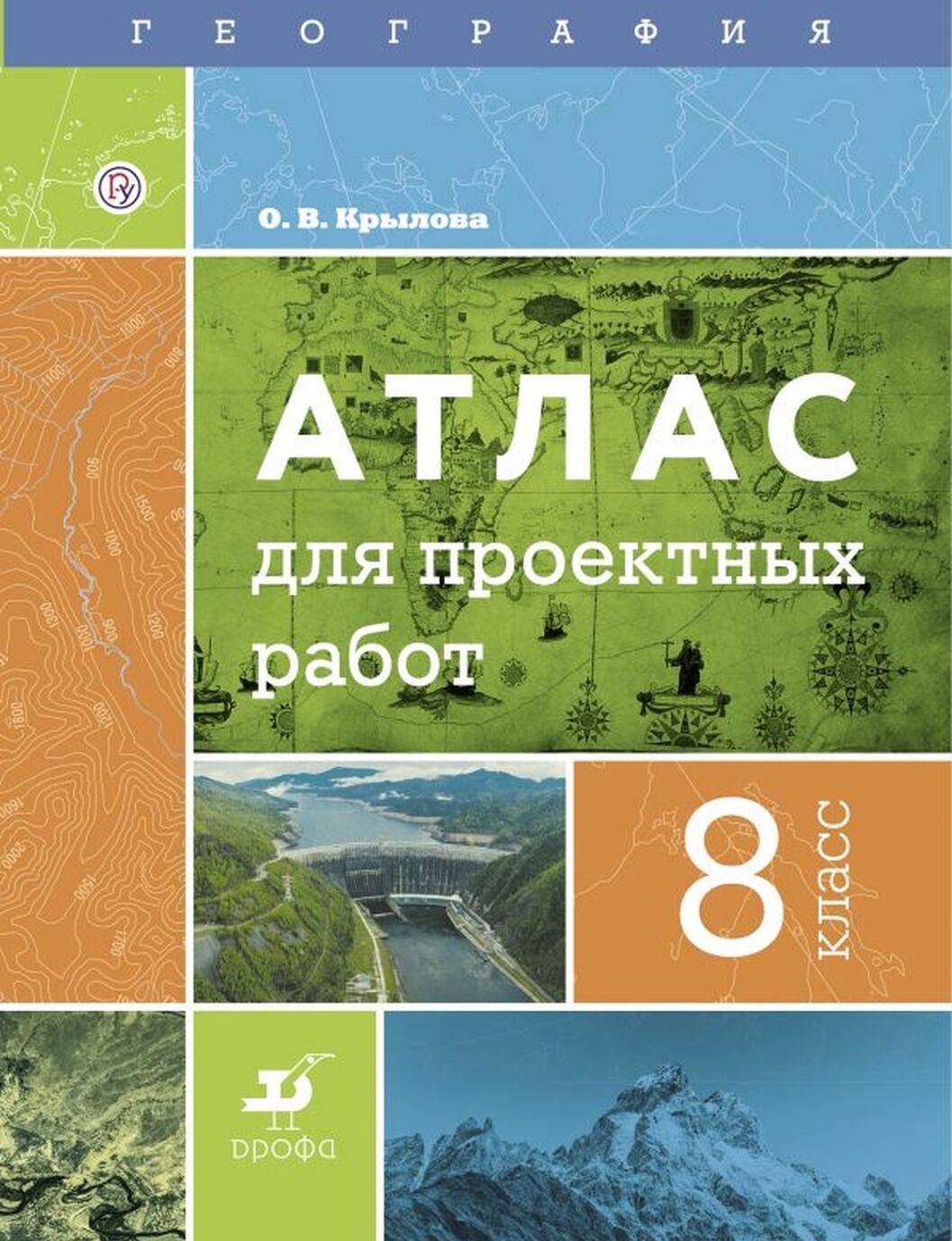 Geografija. 8 klass. Atlas dlja proektnykh rabot | Krylova Olga Vadimovna