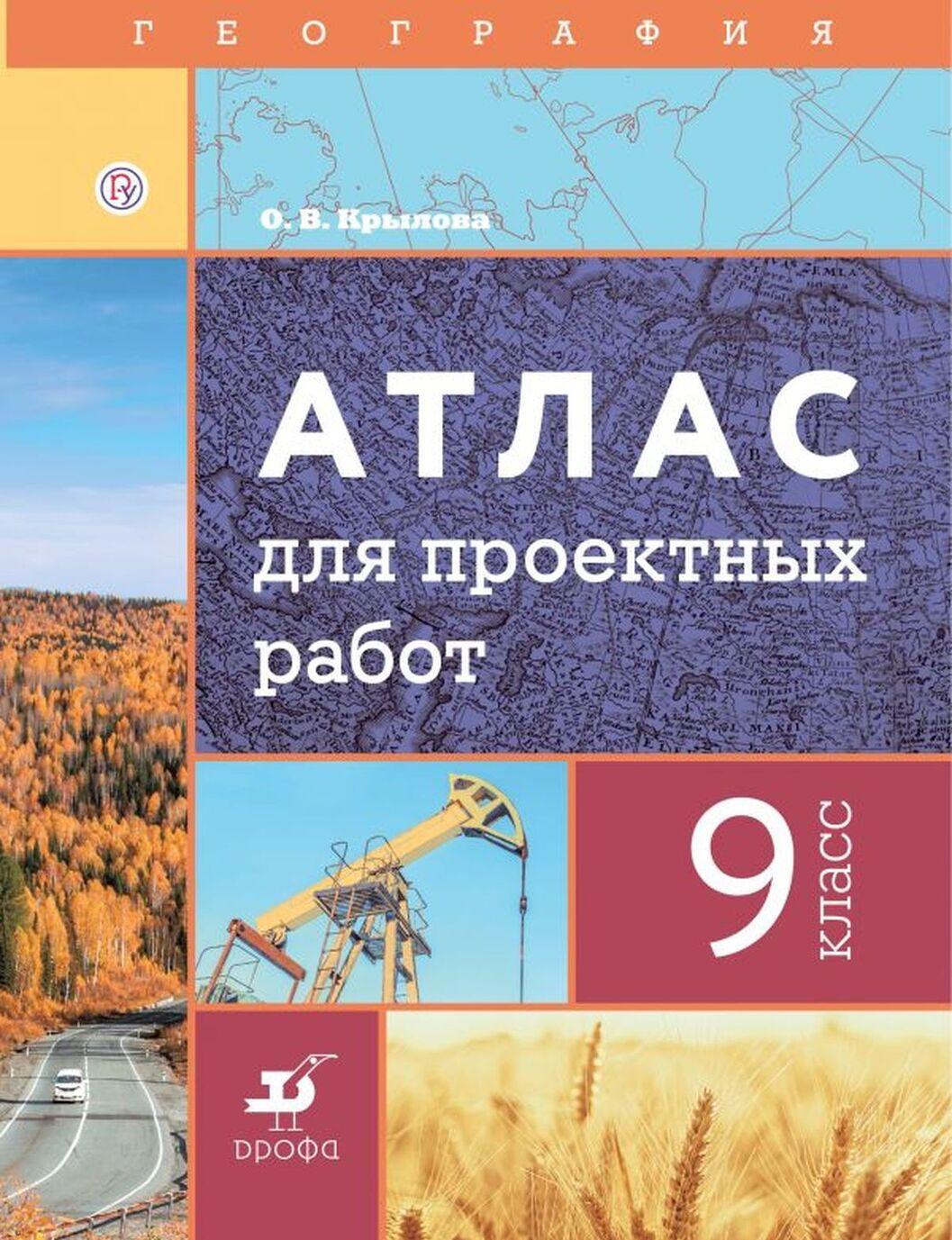 Geografija. 9 klass. Atlas dlja proektnykh rabot | Krylova Olga Vadimovna