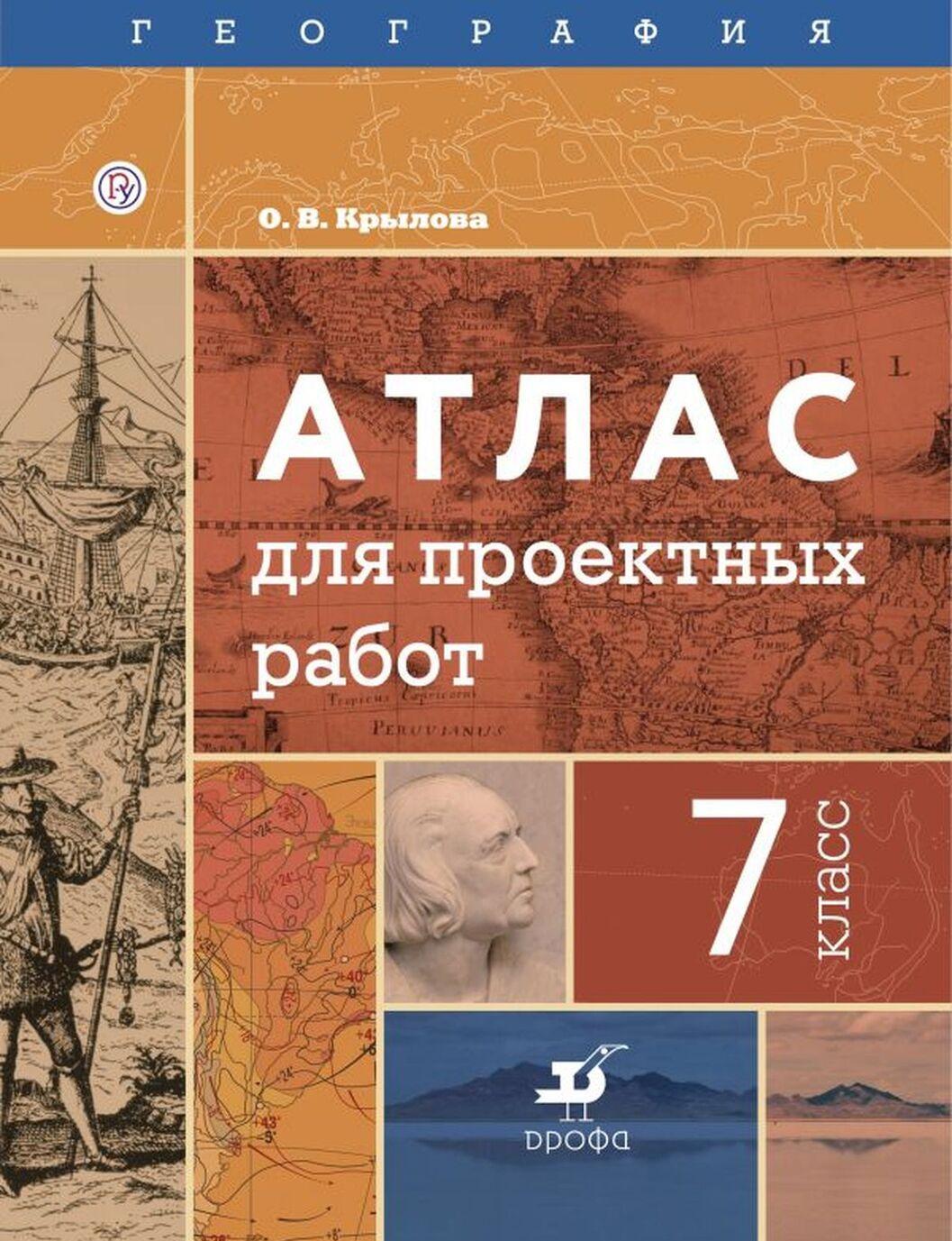 Geografija. 7 klass. Atlas dlja proektnykh rabot | Krylova Olga Vadimovna