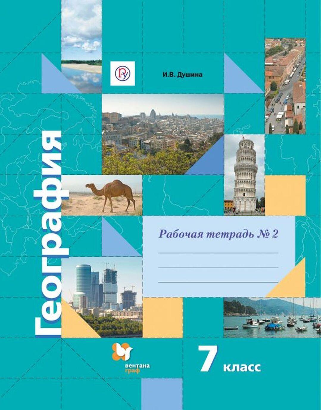Geografija. 7 klass. Rabochaja tetrad № 2 | Dushina Iraida Vladimirovna