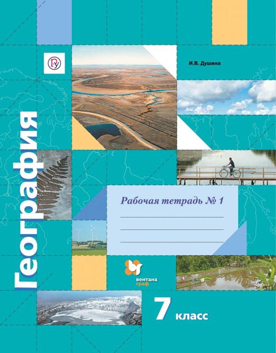 Geografija. 7 klass. Rabochaja tetrad № 1 | Dushina Iraida Vladimirovna