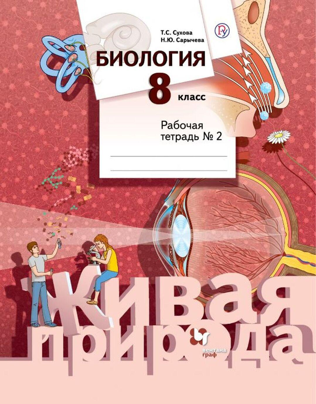 Biologija. 8 klass. Rabochaja tetrad № 2 | Sukhova Tamara Sergeevna, Sarycheva Natalija Jurevna