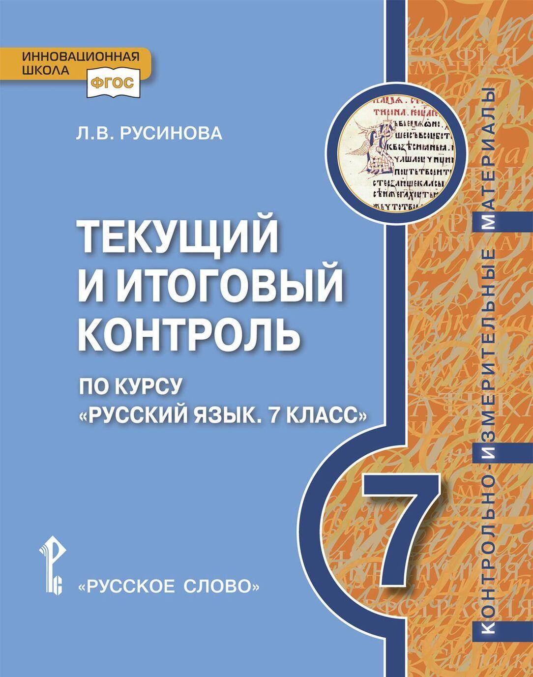Tekuschij i itogovyj kontrol po kursu Russkij jazyk. Kontrolno-izmeritelnye materialy. 7 klass