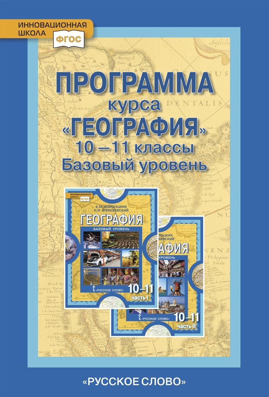 Geografija. 10 (11) klass. Bazovyj uroven. Programma kursa | Domogatskikh Evgenij Mikhajlovich
