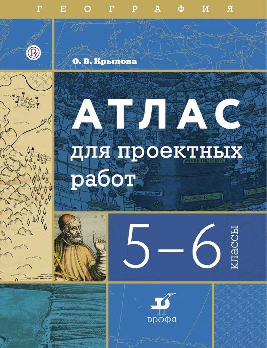 Geografija. 5-6 klassy. Atlas dlja proektnykh rabot | Krylova Olga Vadimovna
