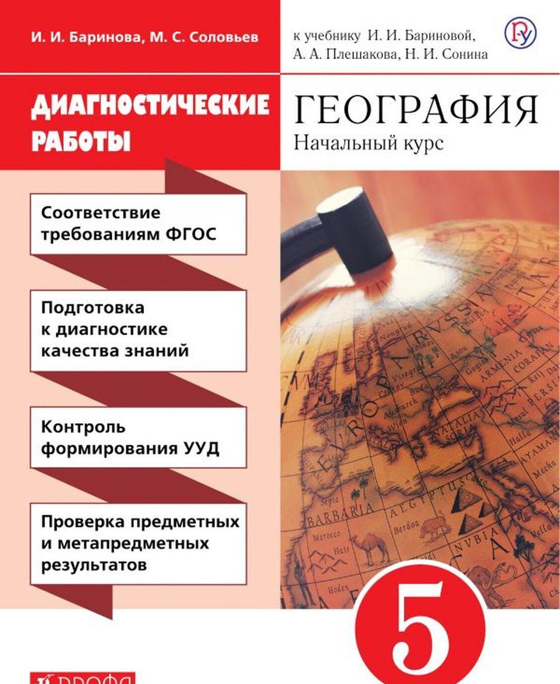 Geografija. 5 klass. Diagnosticheskie raboty. K uchebniku I. I. Barinovoj i dr. | Barinova Irina Ivanovna, Solovev Maksim Sergeevich
