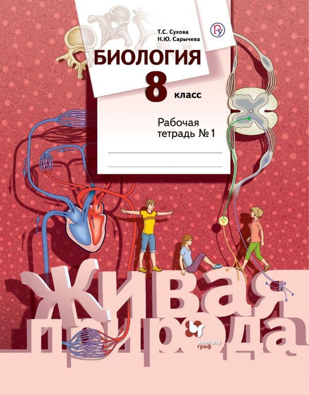Biologija. 8 klass. Rabochaja tetrad № 1 | Sukhova Tamara Sergeevna, Sarycheva Natalija Jurevna
