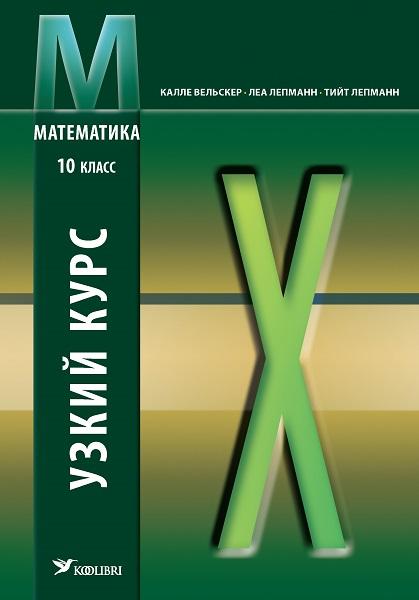 Matematika. uchebnik 10 kl uzkij kurs