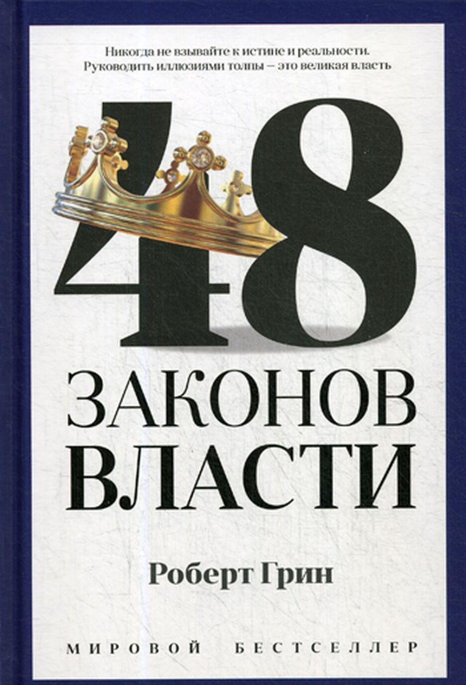 48 zakonov vlasti
