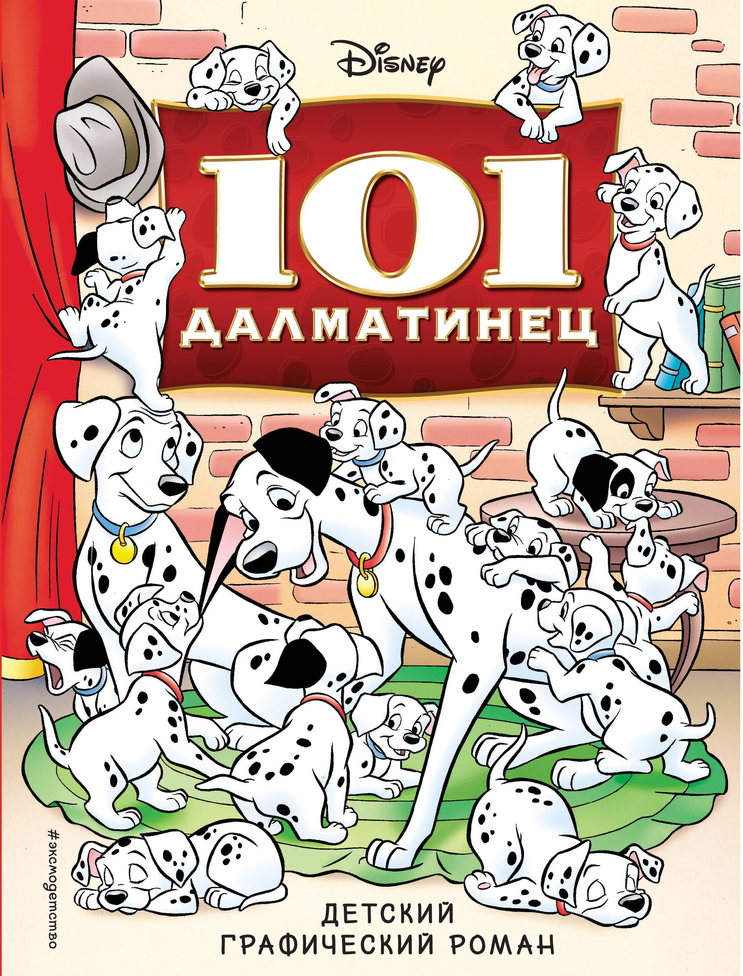 101 dalmatinets. Detskij graficheskij roman