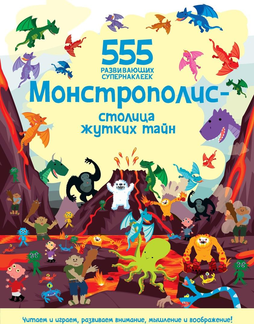 Monstropolis - stolitsa zhutkikh tajn | Grekham Oakli