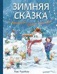 Zimnjaja skazka o Krolikakh, Lise i Snegovike