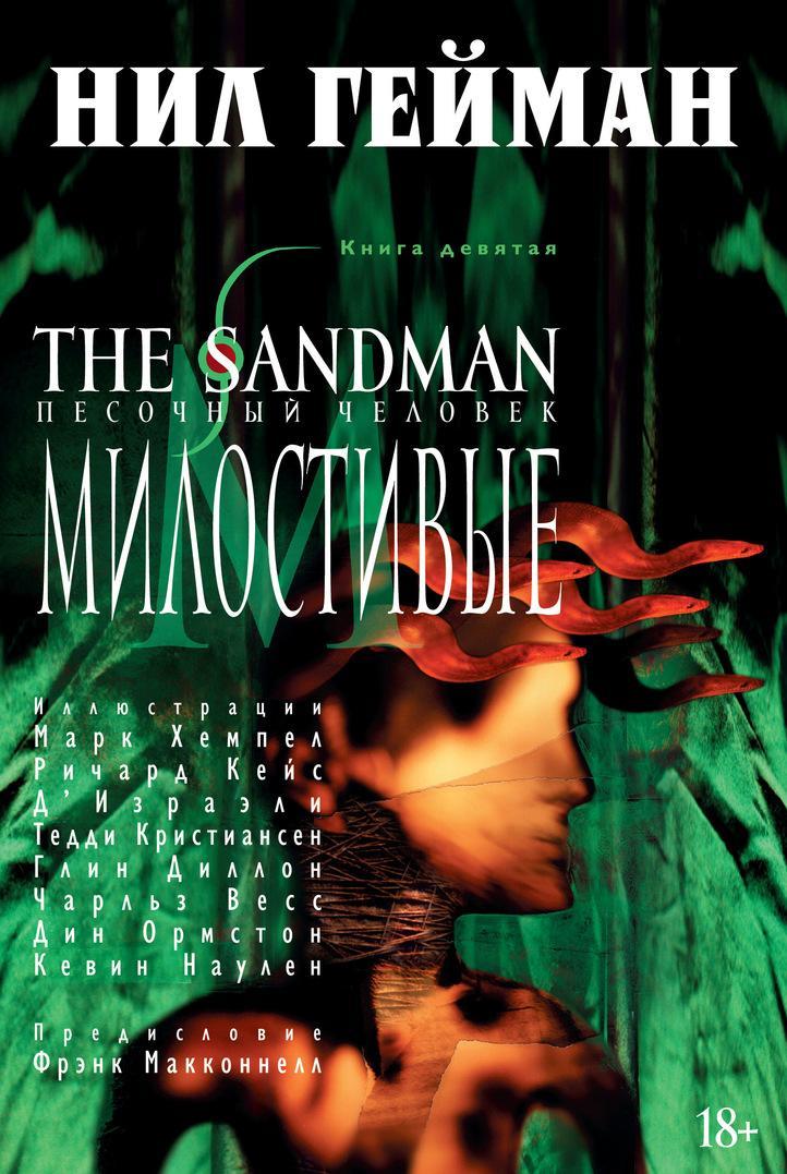 The Sandman.Pesochnyj chelovek.Kn.9.Milostivye +s/o
