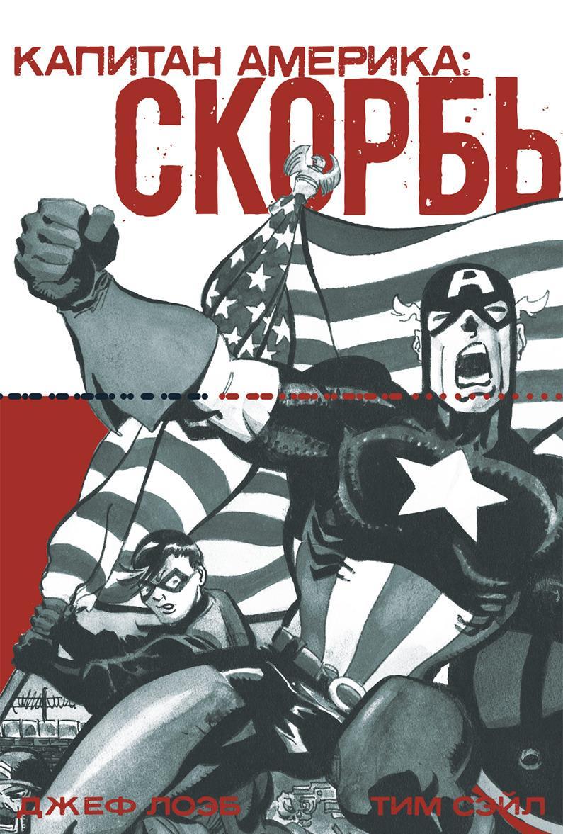 Kapitan Amerika. Skorb