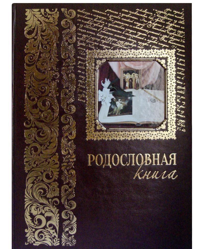 Rodoslovnaja kniga (ekskljuzivnoe podarochnoe izdanie)
