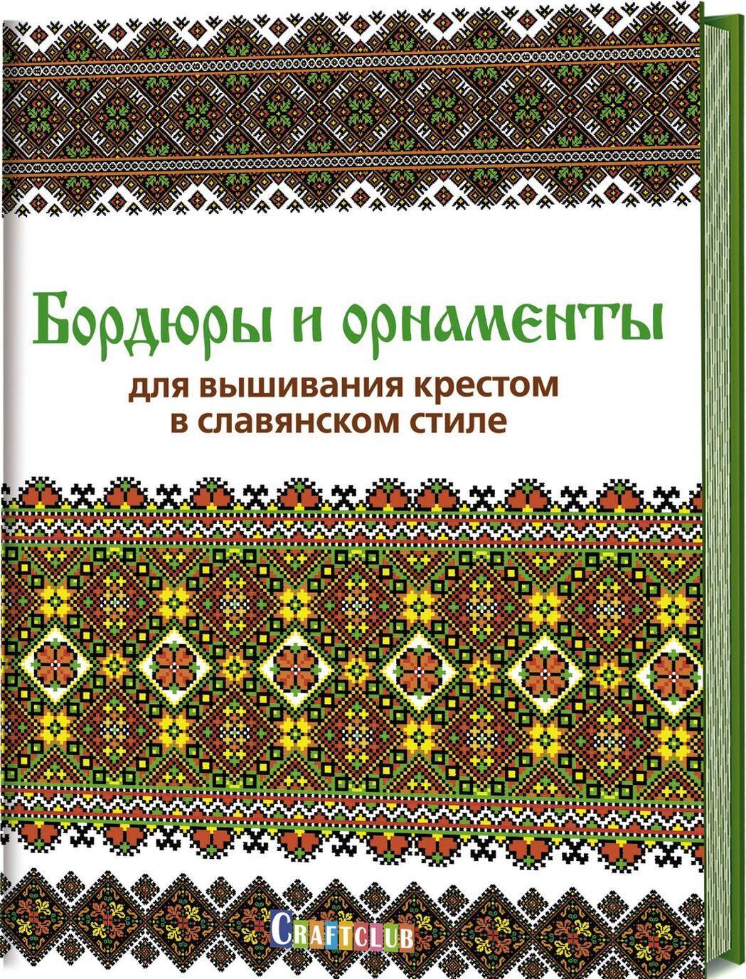 Bordjury i ornamenty dlja vyshivanija krestom v slavjanskom stile