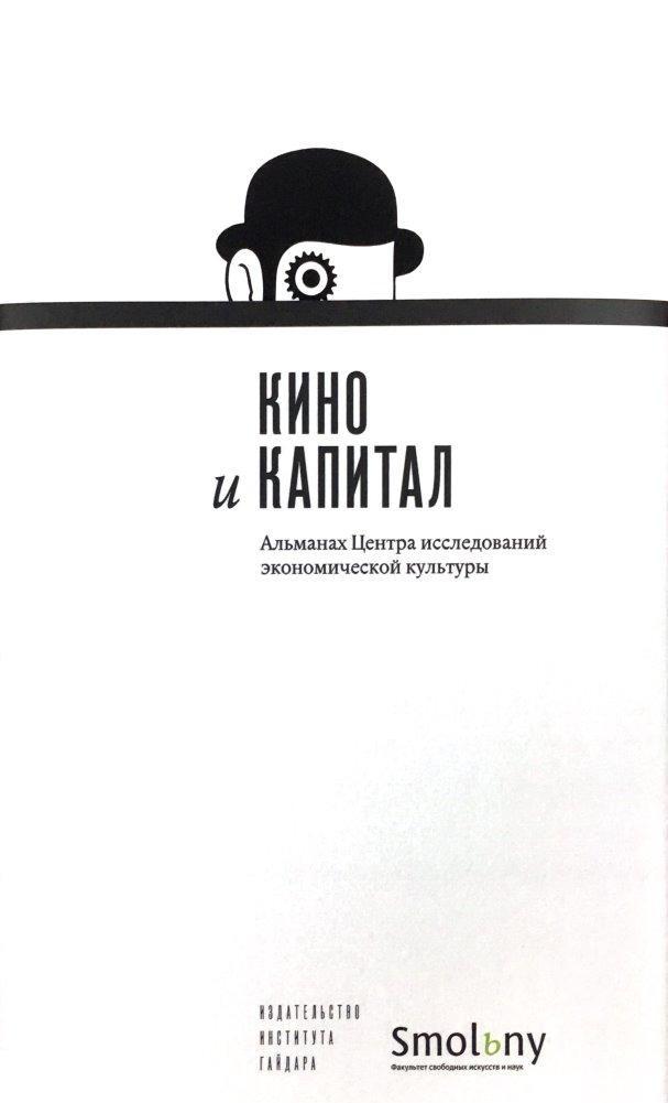 Almanakh Tsentra issledovanij ekonomicheskoj kultury. Vypusk 6. Kino i kapital