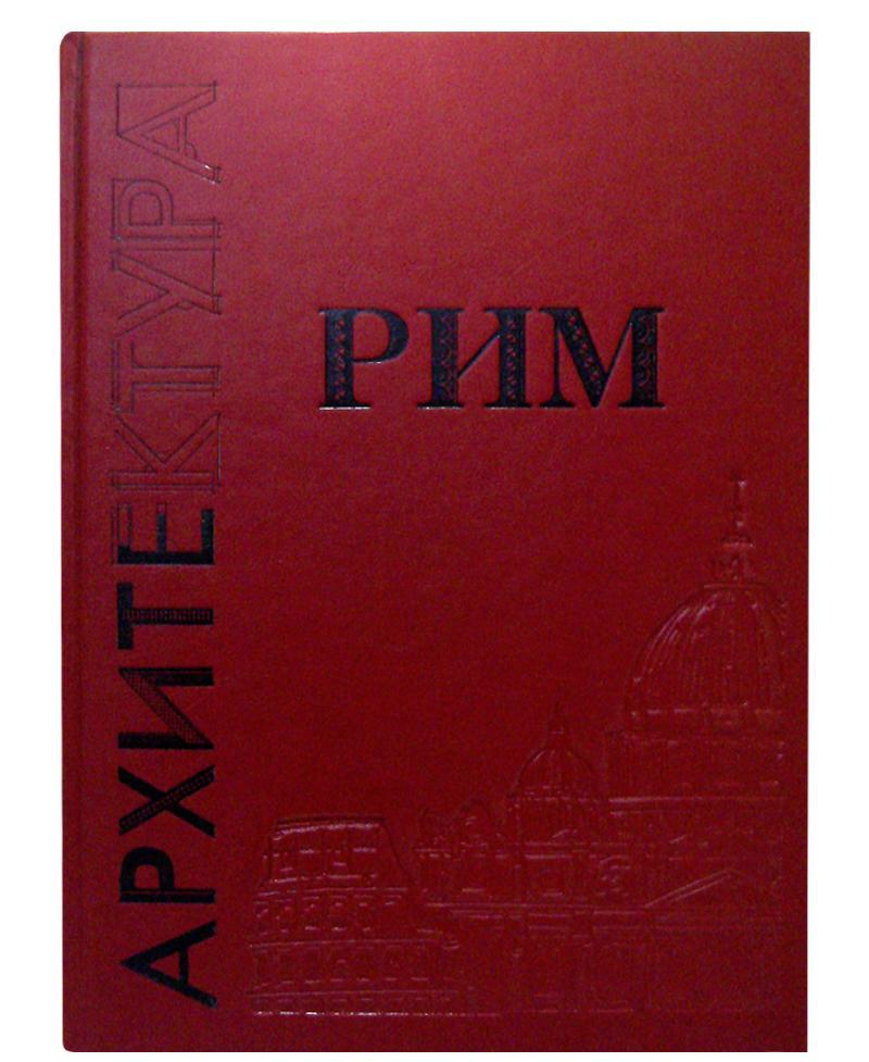 Rim. Bolshaja kollektsija (ekskljuzivnoe podarochnoe izdanie) | Romanovskij Andrej S.