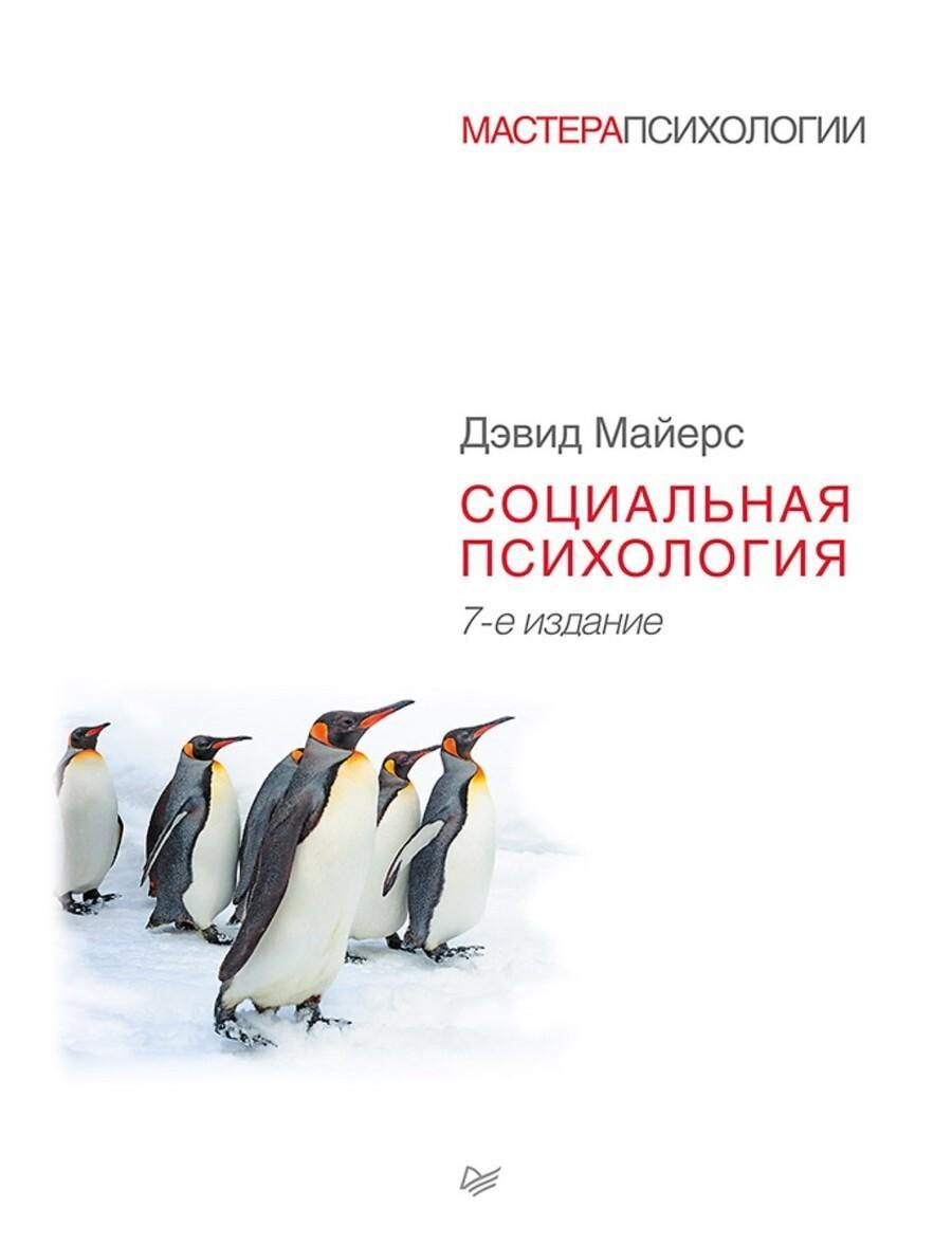 Sotsialnaja psikhologija. 7-e izd.