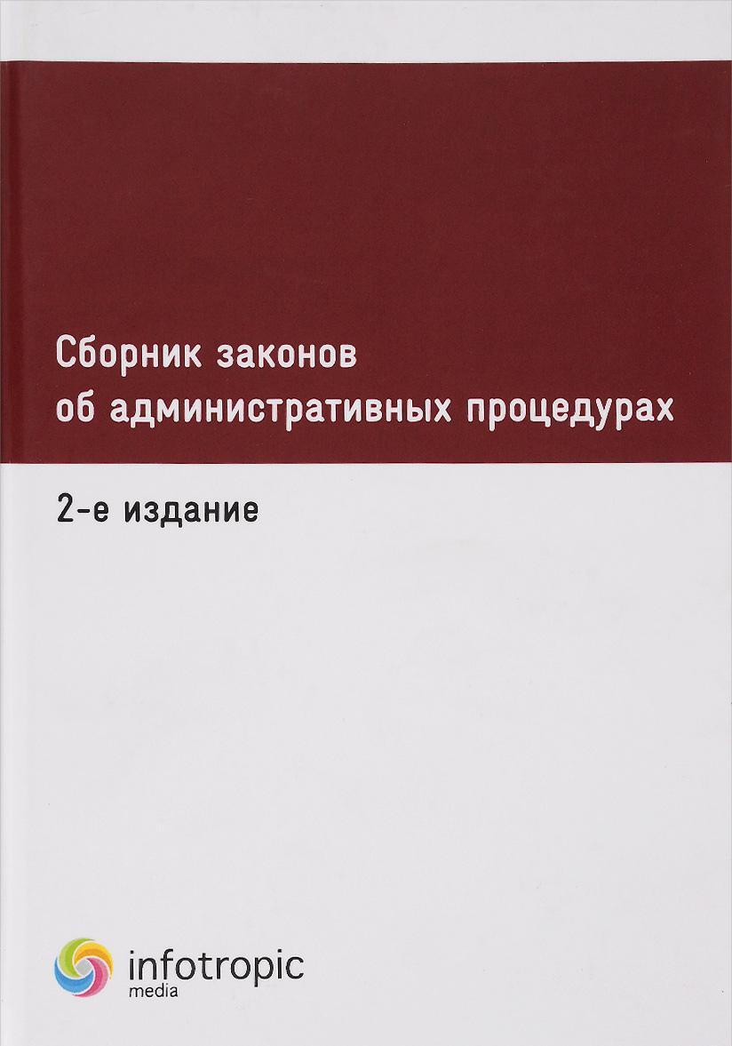 Sbornik zakonov ob administrativnykh protsedurakh