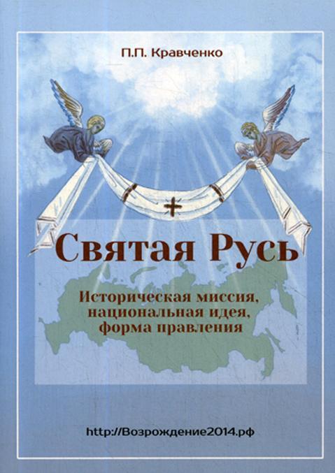 Svjataja Rus. Istoricheskaja missija, natsionalnaja ideja, forma pravlenija
