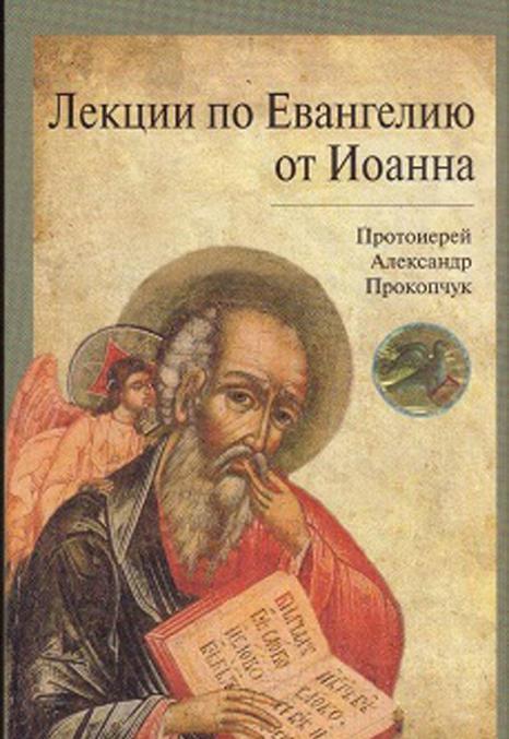 Lektsii po Evangeliju ot Ioanna