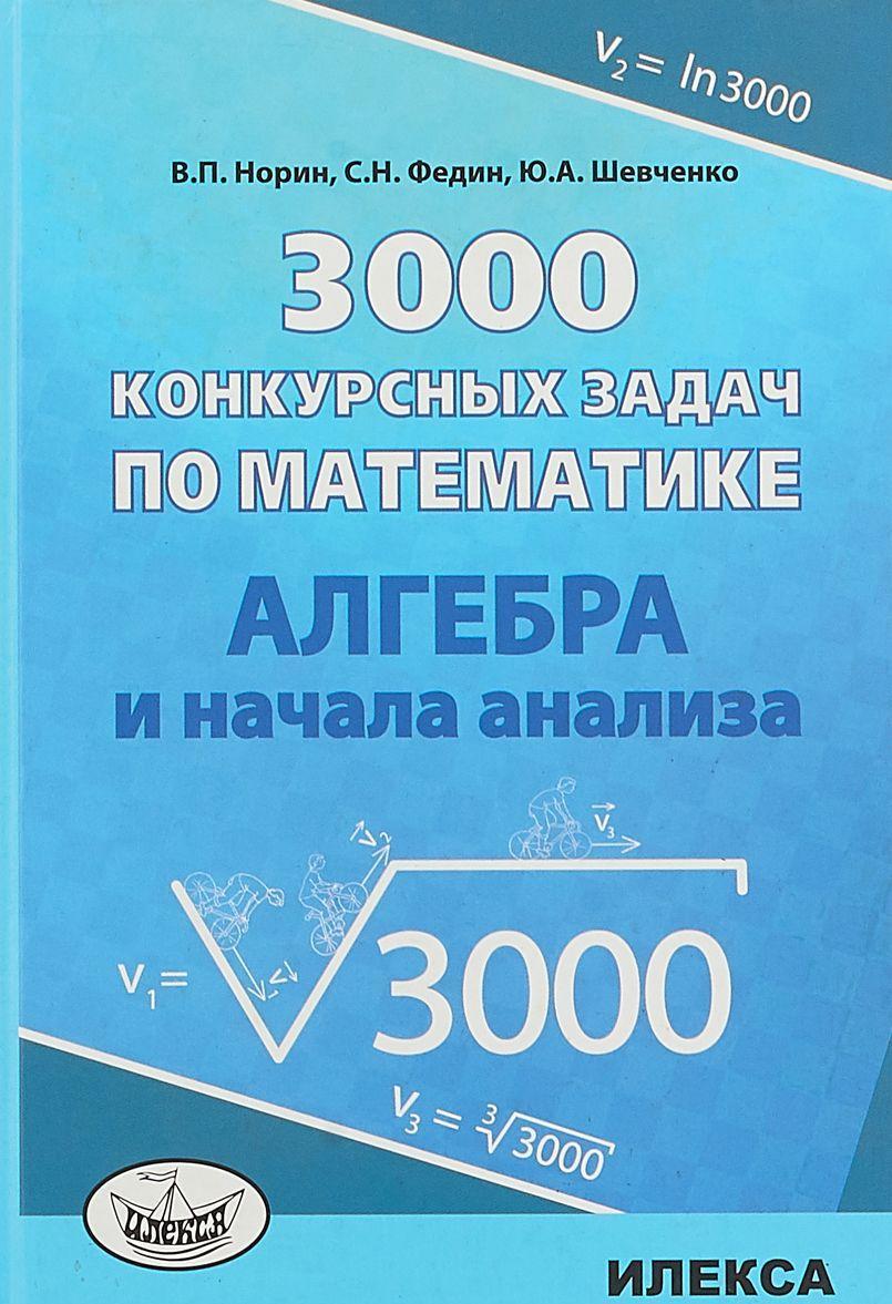 3000 konkursnykh zadach po matematike. Algebra i nachala analiza