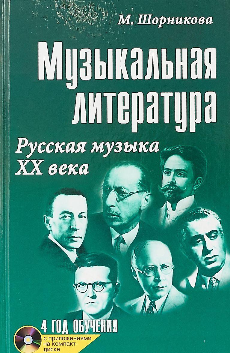 Muzykalnaja literatura. Russkaja muzyka XX veka. Chetvertyj god obuchenija (+ CD)