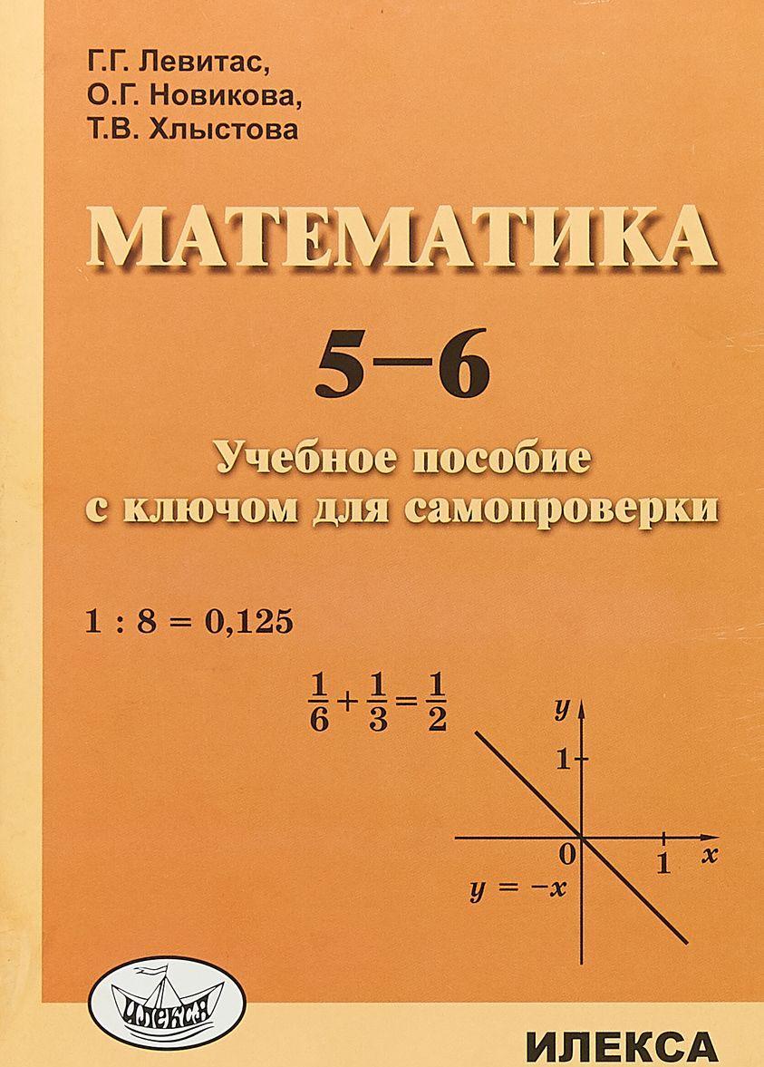 Matematika. 5-6 klassy. Uchebnoe posobie s kljuchom dlja samoproverki