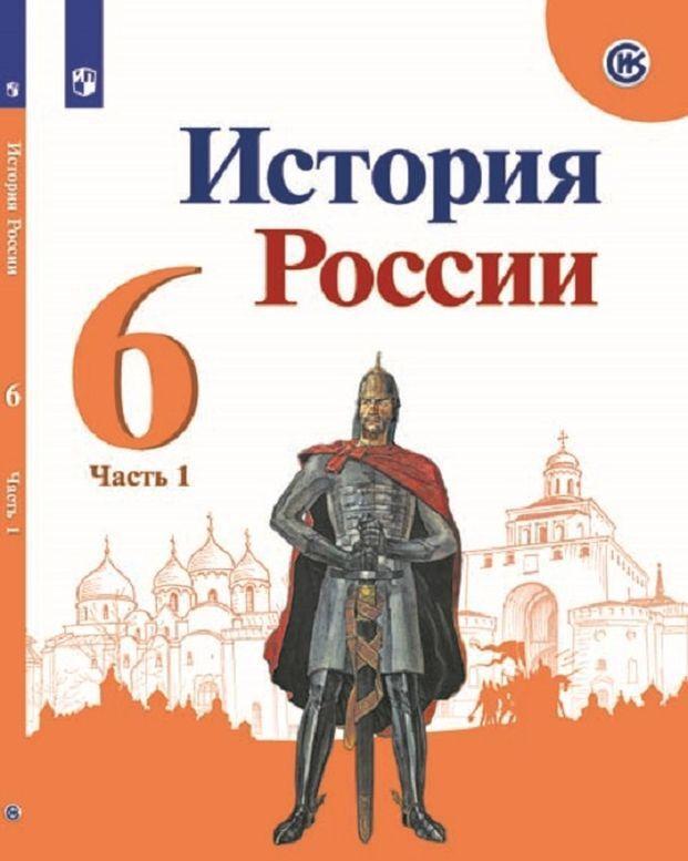 Istorija Rossii. 6 klass. Uchebnik. V 2 chastjakh. Chast 1 | Danilov Aleksandr Anatolevich, Arsentev Nikolaj Mikhajlovich
