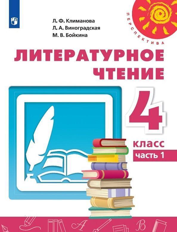 Literaturnoe chtenie. 4 klass. Uchebnik. V 2 chastjakh. Chast 1 | Klimanova Ljudmila Fedorovna, Vinogradskaja Ljudmila Andreevna
