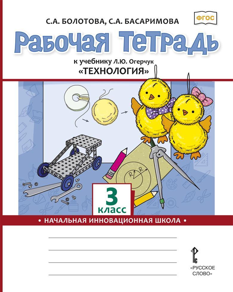 """Rabochaja tetrad k uchebniku L.Ju. Ogerchuk """"Tekhnologija"""". 3 klass"""