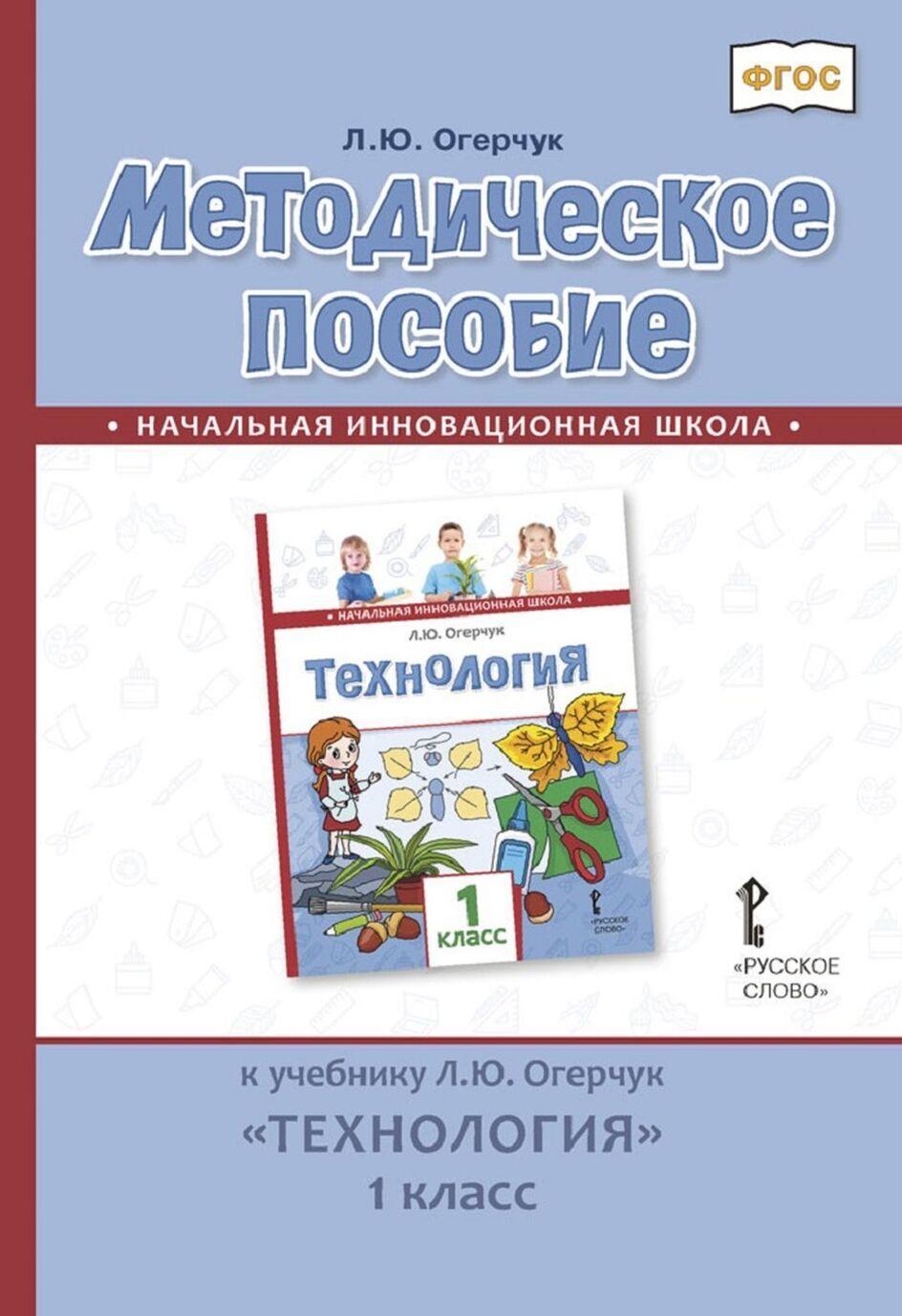 "Metodicheskoe posobie k uchebniku L.Ju. Ogerchuk ""Tekhnologija"". 1 klasc"
