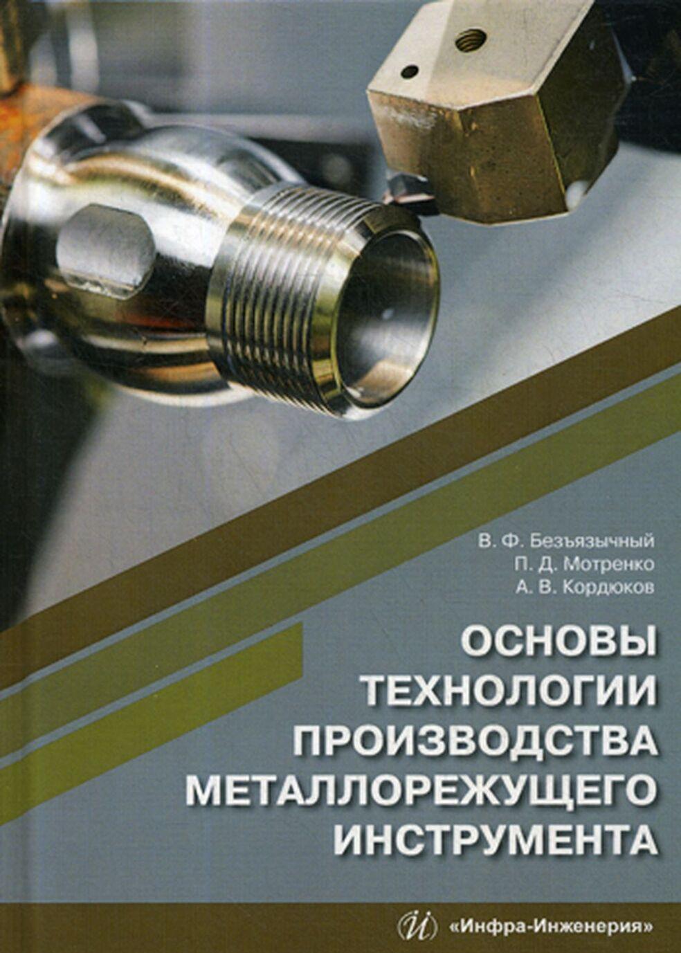 Osnovy tekhnologii proizvodstva metallorezhuschego instrumenta. Uchebnoe posobie