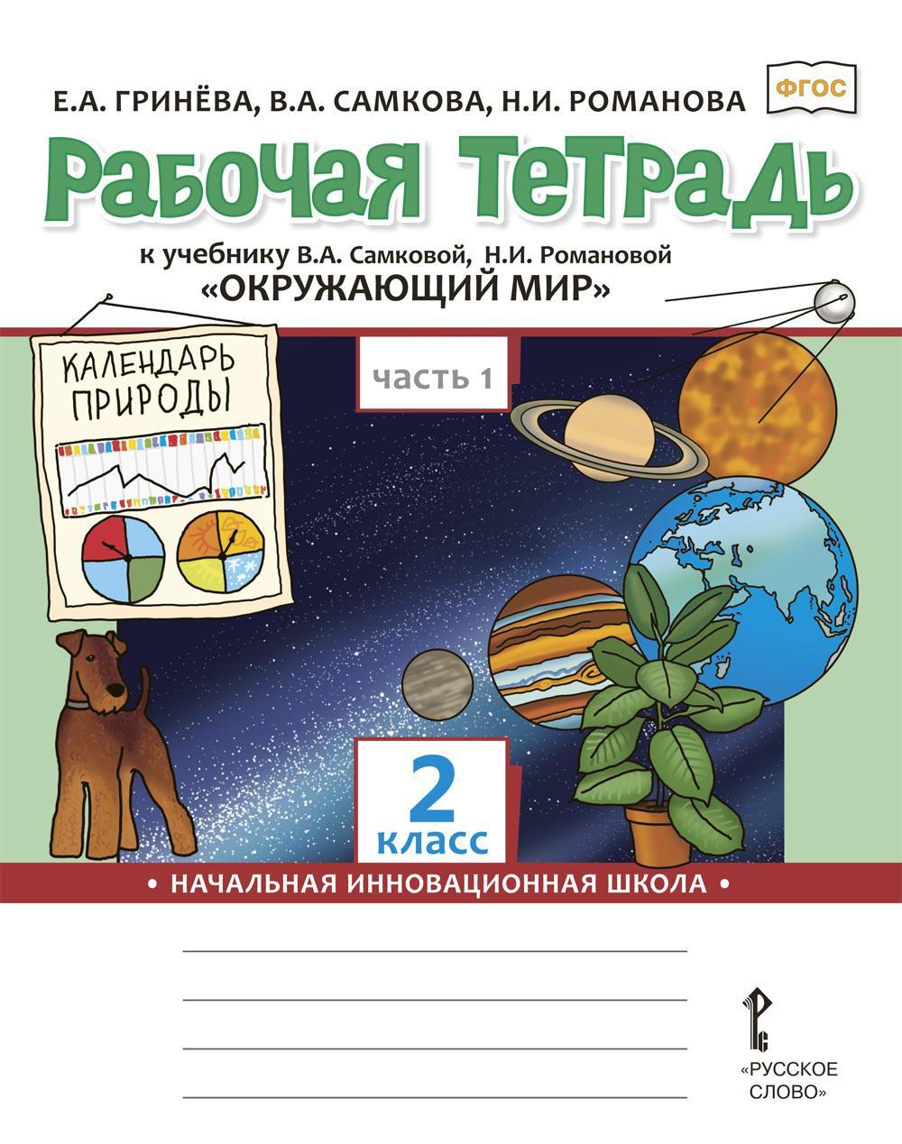"""Rabochaja tetrad k uchebniku V.A. Samkovoj, N.I. Romanovoj """"Okruzhajuschij mir"""". 2 klass. V 2-kh chastjakh. Chast 1"""