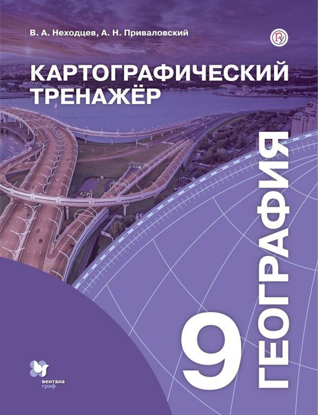 Geografija. 9 klass. Kartograficheskij trenazhjor | Privalovskij A. N., Nekhodtsev Vladimir Alekseevich