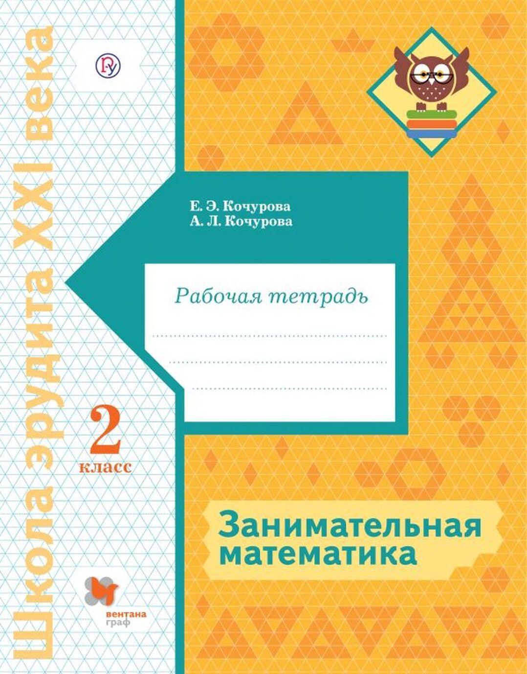Zanimatelnaja matematika. 2 klass. Rabochaja tetrad | Kochurova Elena Eduardovna, Kochurova Anna Leonidovna