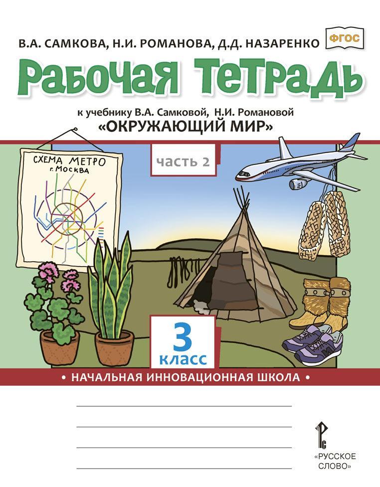 """Rabochaja tetrad k uchebniku V.A. Samkovoj, N.I. Romanovoj """"Okruzhajuschij mir"""". 3 klass. V 2-kh chastjakh. Chast 2"""