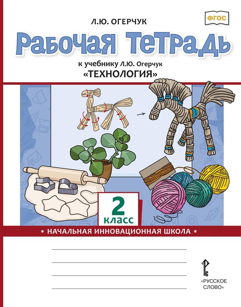 """Rabochaja tetrad k uchebniku L.Ju. Ogerchuk """"Tekhnologija"""". 2 klass"""
