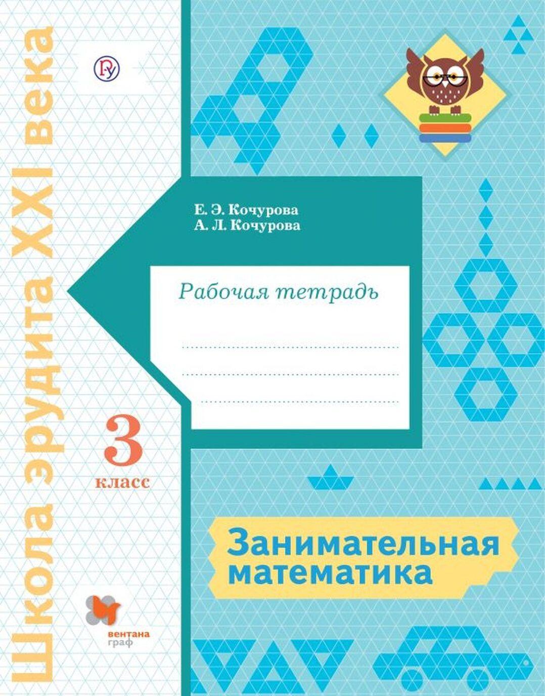 Zanimatelnaja matematika. Rabochaja tetrad. 3 klass | Kochurova Elena Eduardovna, Kochurova Anna Leonidovna
